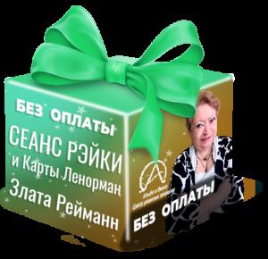 Подарки от Златы Константиновны