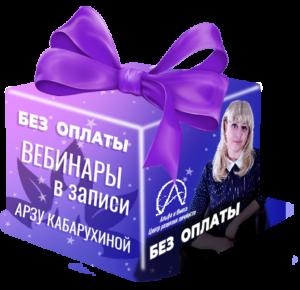 Подарки от Арзу Кабарухиной