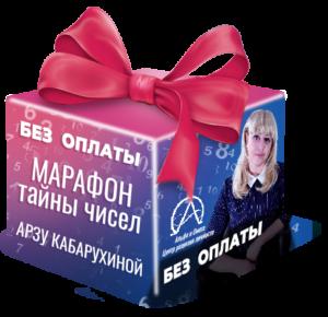 """Бесплатный МАРАФОН """"Тайны Чисел"""" Dr Арзу Кабарухиной"""